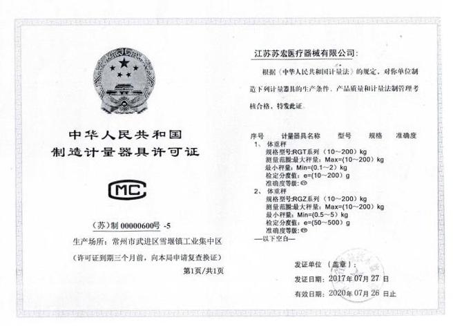 2017计量许可证