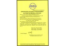 医疗器械质量管理体系认证证书英文版