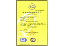 质量管理体系9001证书