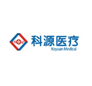 湖南科源医疗器材销售有限公司