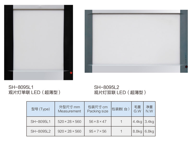 SH-8095L1--观片灯单联-LED(超薄型)1.jpg