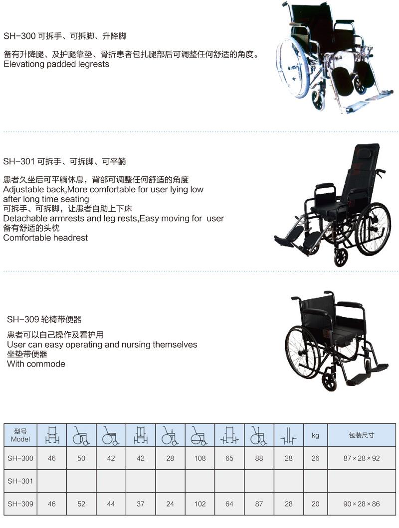 轮椅02.jpg